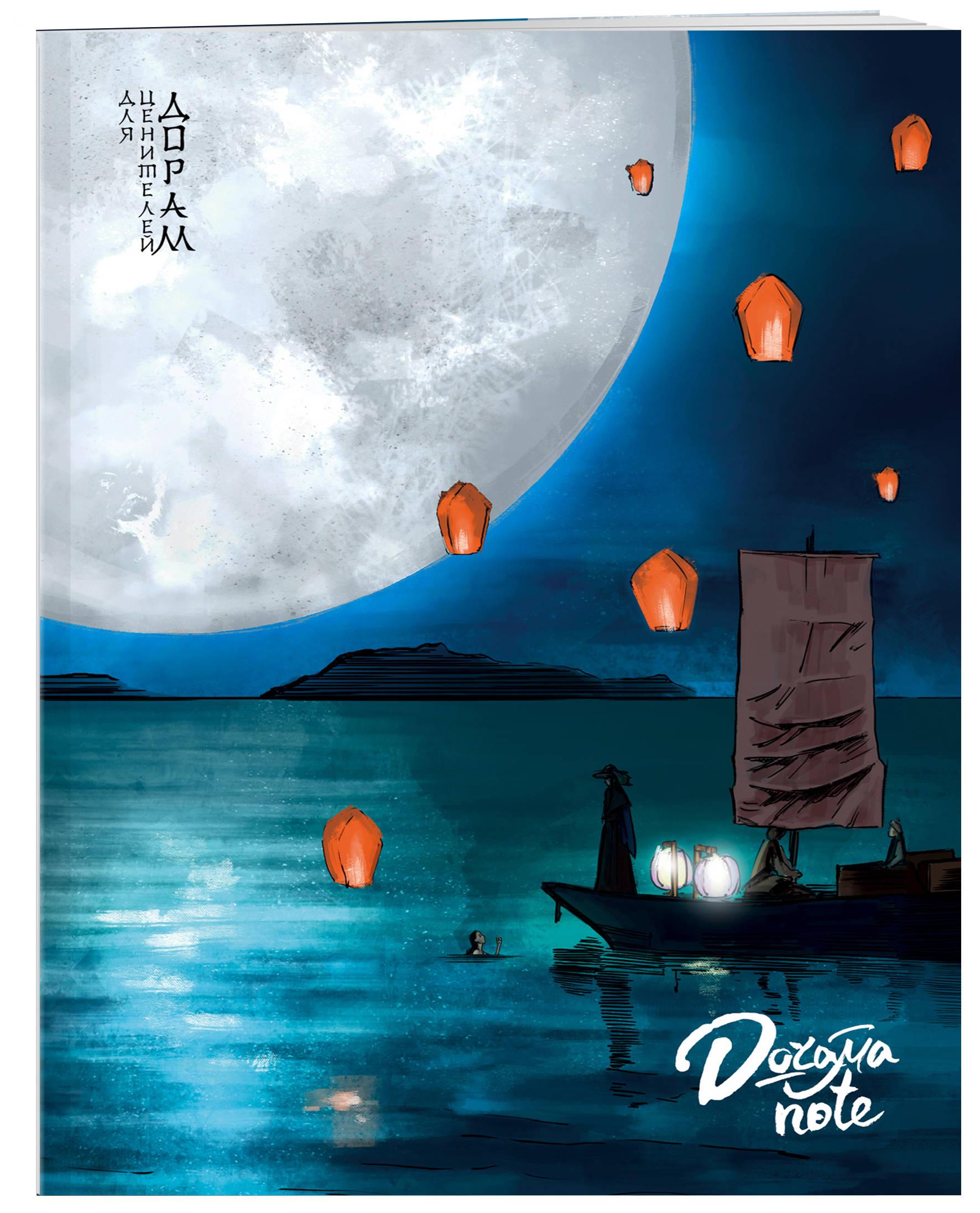 Doramanote (Легенды синего моря)