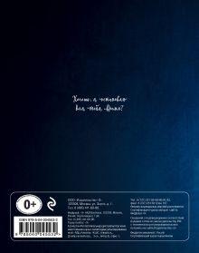 Обложка сзади Doramanote (Человек со звезды) 48 листов, клетка