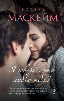 Обложка Я говорил, что люблю тебя? (#1) Эстель Маскейм