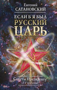 Если б я был русский царь. Советы Президенту. 3-е издание