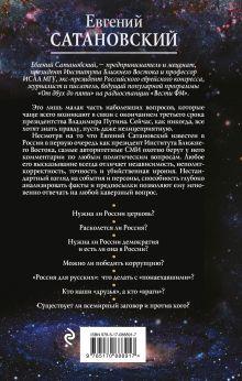 Обложка сзади Если б я был русский царь. Советы Президенту. 3-е издание Евгений Сатановский