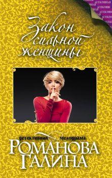 Обложка Закон сильной женщины Галина Романова