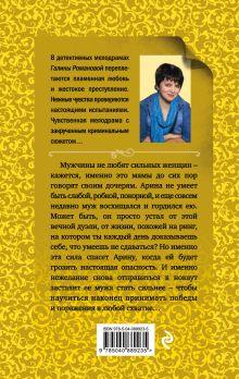 Обложка сзади Закон сильной женщины Галина Романова