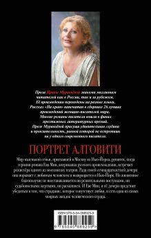 Обложка сзади Портрет Алтовити Ирина Муравьева
