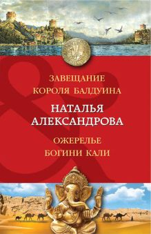 Завещание короля Балдуина. Ожерелье богини Кали