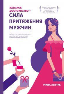 Женское достоинство – сила притяжения мужчин