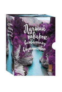 - Подарок влюбленному в путешествия обложка книги