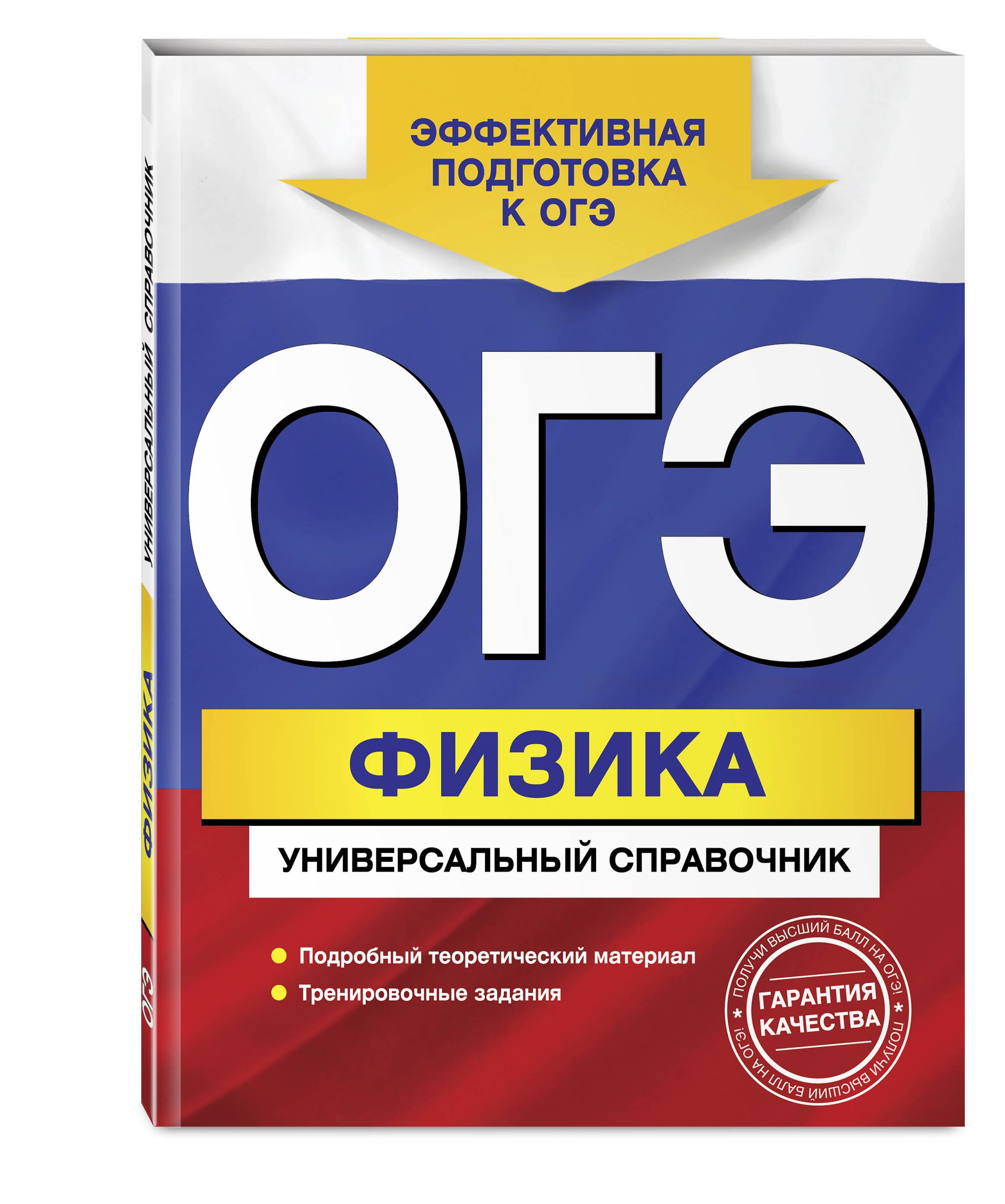 ОГЭ. Физика. Универсальный справочник ( Попов А.В.  )