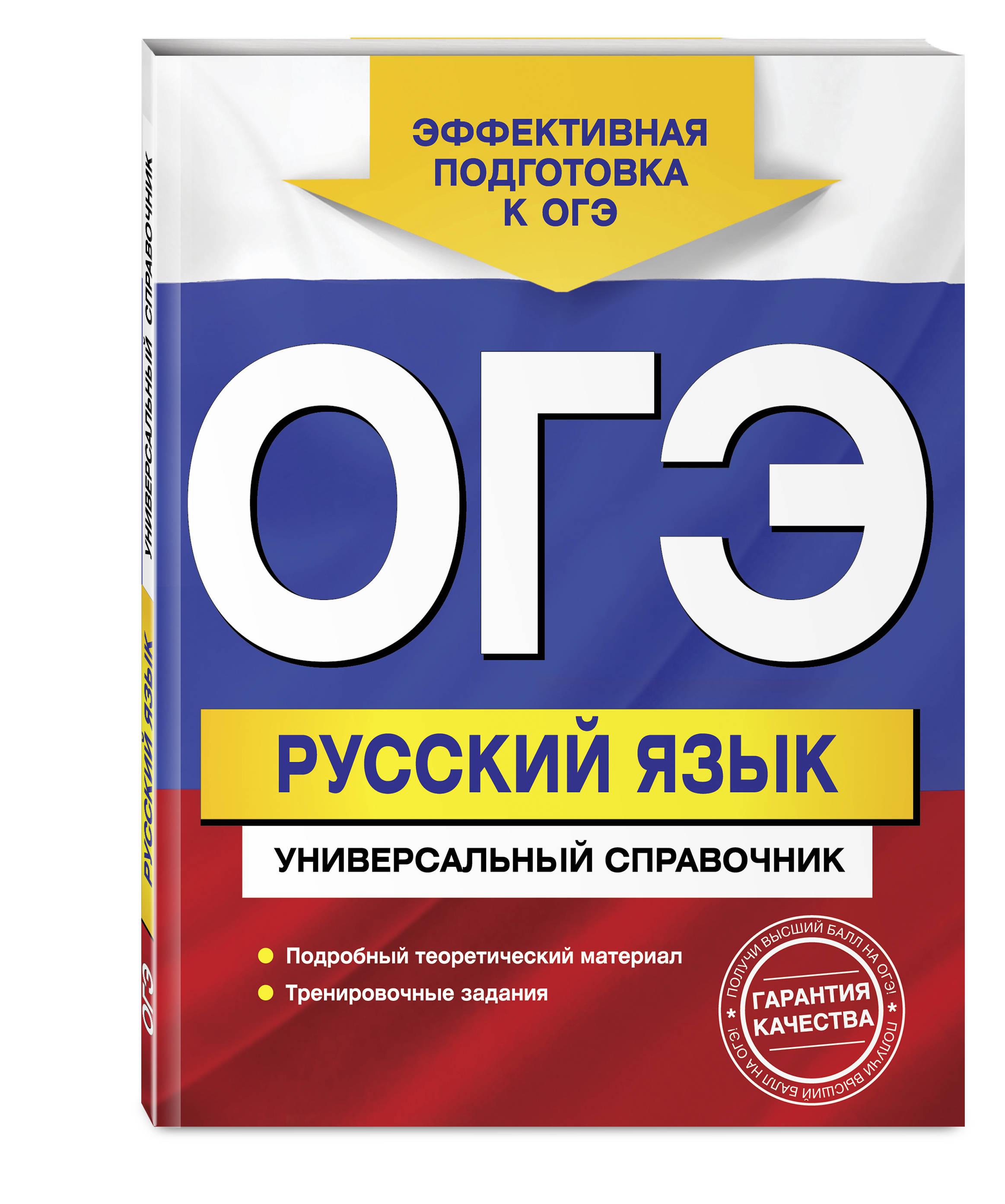 ОГЭ. Русский язык. Универсальный справочник ( Руднева А.В.  )
