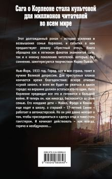 Обложка сзади Семья Корлеоне Марио Пьюзо, Эд Фалько