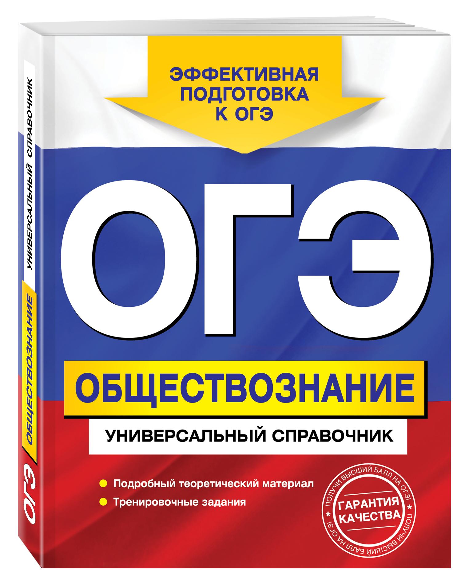 ОГЭ. Обществознание. Универсальный справочник ( Кишенкова О.В.  )