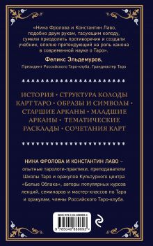 Обложка сзади Таро. Полное руководство по чтению карт и предсказательной практике Константин Лаво, Нина Фролова