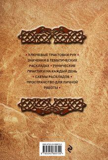 Обложка сзади Руны. Книга теней. Практическое руководство для изучения древнего искусства гадания на рунах Ольга Корбут