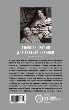 Обложка сзади Главная партия для третьей скрипки Анна и Сергей Литвиновы