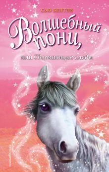 Волшебный пони, или Сверкающие следы (выпуск 12)