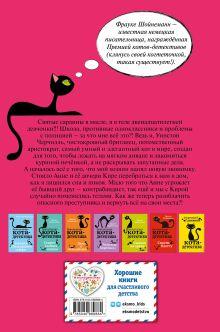 Обложка сзади Агент на мягких лапах (#1) Фрауке Шойнеманн