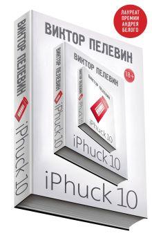 Обложка iPhuck 10 Виктор Пелевин