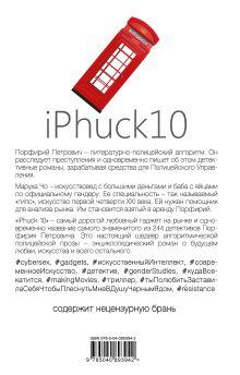 Обложка сзади iPhuck 10 Виктор Пелевин
