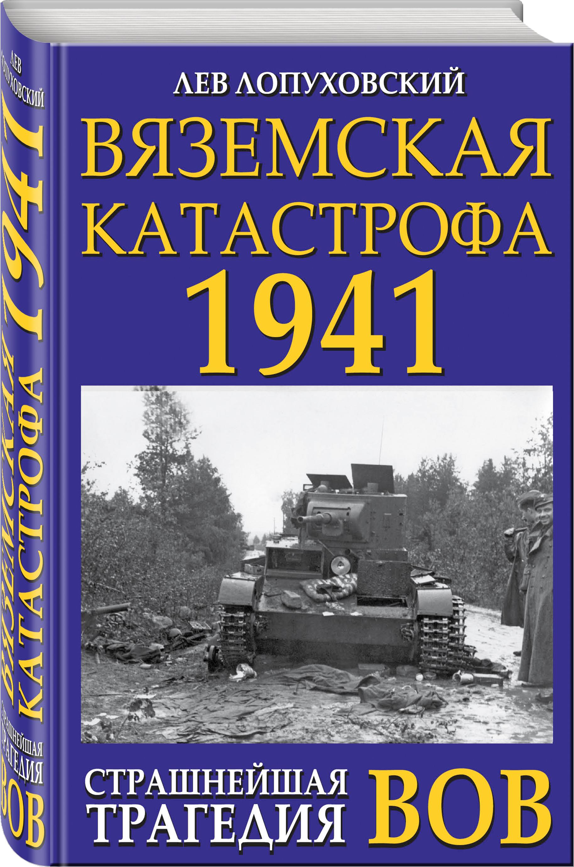 Лопуховский Л.Н. Вяземская катастрофа 1941. Страшнейшая трагедия ВОВ репрессии в ркка и нквд 1936 1941 гг военная катастрофа 1941 года
