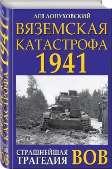 Вяземская катастрофа 1941. Страшнейшая трагедия ВОВ