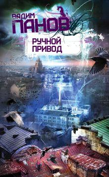 Обложка Ручной Привод Вадим Панов