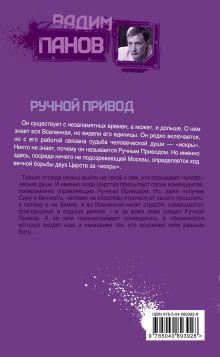 Обложка сзади Ручной Привод Вадим Панов