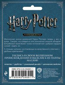 Обложка сзади Набор значков. Гарри Поттер (5 шт.) (оф.2)