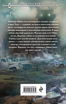 Обложка сзади S-T-I-K-S. Внешник Юрий Уленгов