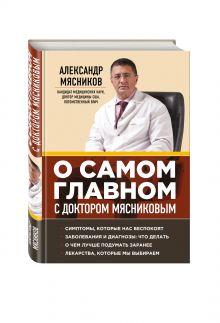 О самом главном с доктором Мясниковым (Почта России) обложка книги