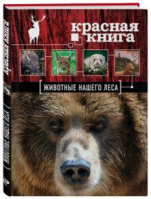Красная книга. Животные нашего леса (ПР)