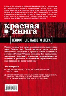 Обложка сзади Красная книга. Животные нашего леса (ПР) Александр Очеретний