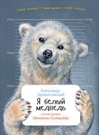 Я белый медведь (обложка)