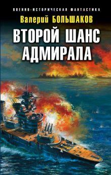Второй шанс адмирала