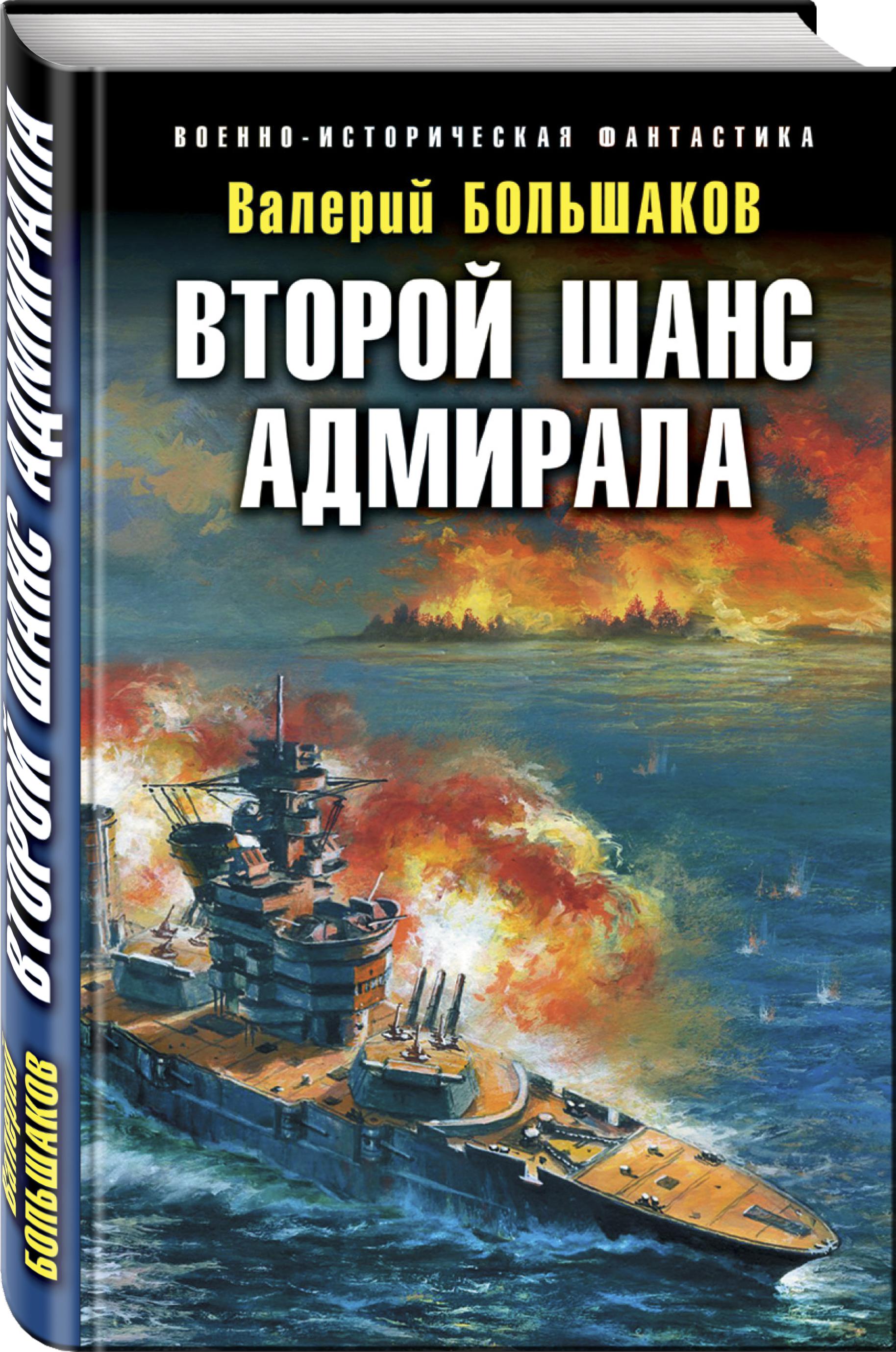 Большаков В.П. Второй шанс адмирала книги эксмо второй шанс адмирала