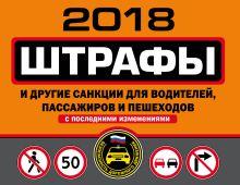 Штрафы и другие санкции для водителей, пассажиров и пешеходов (с изменениями на 2018 год)