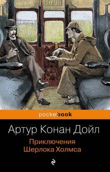 Обложка Приключения Шерлока Холмса Артур Конан Дойл