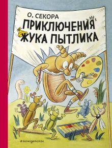 Обложка Приключения жука Пытлика Ондржей Секора