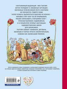 Обложка сзади Приключения жука Пытлика Ондржей Секора