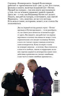 Обложка сзади Путин. Стерх всякой меры Андрей Колесников
