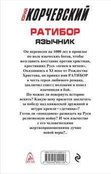 Обложка сзади Ратибор. Язычник Юрий Корчевский