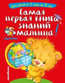 Самая первая книга знаний малыша: для детей от 1 года до 3 лет