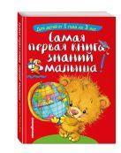 Купить Книга Самая первая книга знаний малыша: для детей от 1 года до 3 лет Буланова С.А., Мазаник Т.М. 978-5-04-089018-7 Издательство u0022Эксмоu0022 ООО