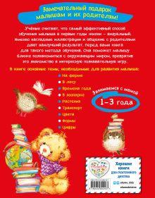Обложка сзади Самая первая книга знаний малыша: для детей от 1 года до 3 лет С. А. Буланова, Т. М. Мазаник