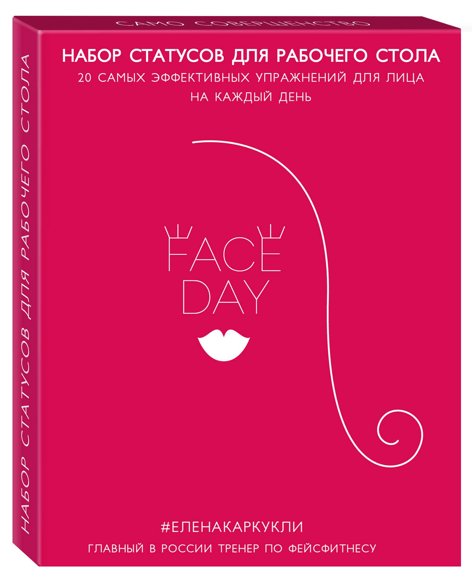 Faceday: Набор статусов для рабочего стола. Идеальное лицо (Красный) ( Каркукли Е.А.  )