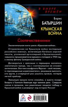 Обложка сзади Крымская война. Соотечественники Борис Батыршин