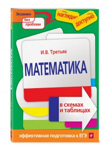 Третьяк И.В. - Математика в схемах и таблицах обложка книги