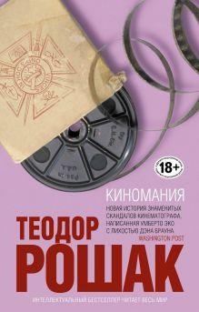 Обложка Киномания Теодор Рошак