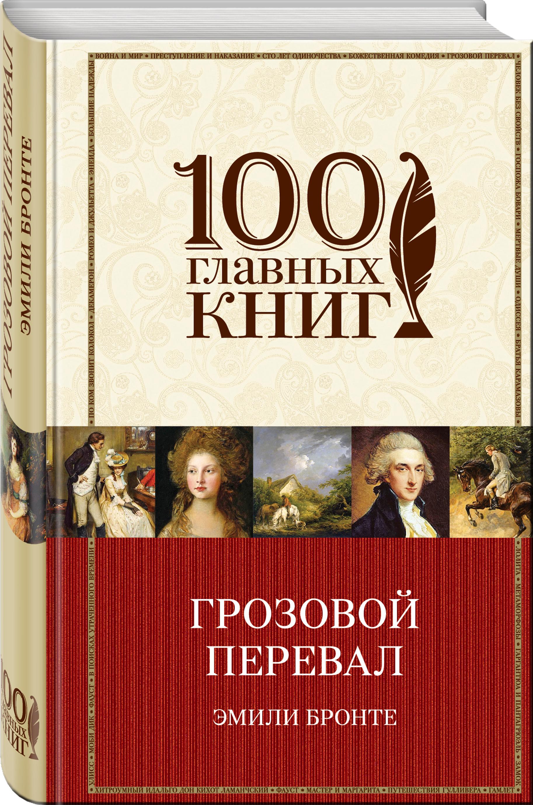 Бронте Э. Грозовой перевал красавица и чудовище dvd книга