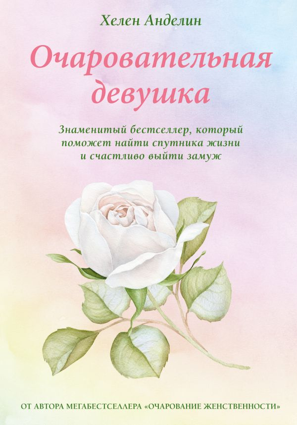 Книга очаровательная девушка скачать бесплатно в pdf, epub, fb2.