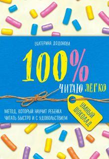100% читаю легко. Метод, который научит ребенка читать быстро и с удовольствием